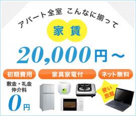 アパート全室 家賃26,000円~(初期費用0円・家具家電付・ネット無料)